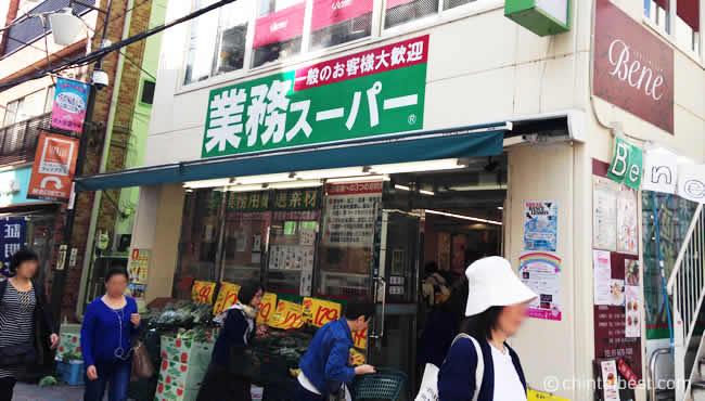 北口にある業務スーパー