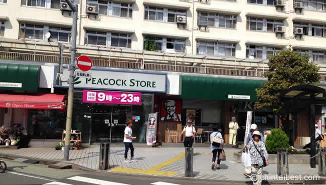ピーコックストア 竹ノ塚店