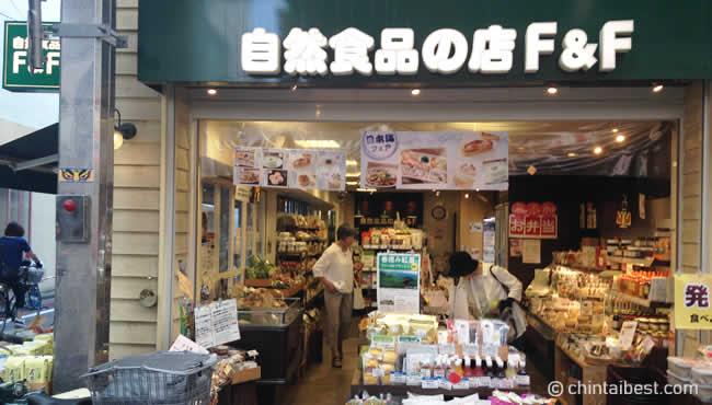 自然食品の店F&F 武蔵小山店