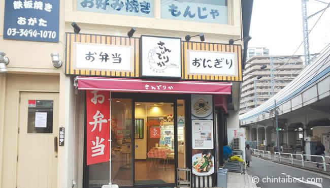 商店街の入り口にお弁当を販売している