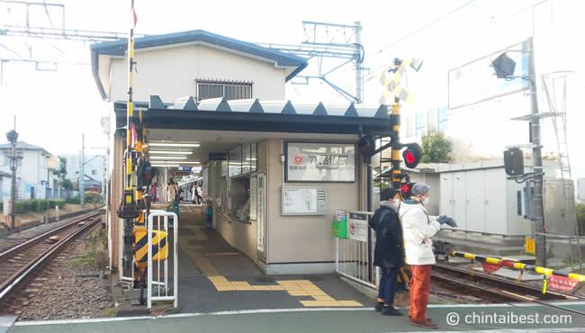 九品仏の駅