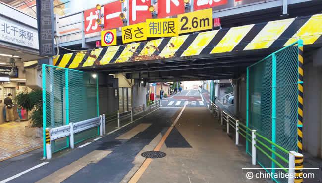 北千束駅をでてすぐ電車の高架があります。左側に見切れているのが駅の入り口。2.6mなので大型車は通ることができません。